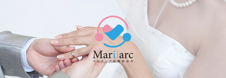 マリアーク結婚相談所バナー画像